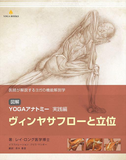 図解YOGAアナトミー実践編 ヴィンヤサフローと立位 (YOGA BOOKS)